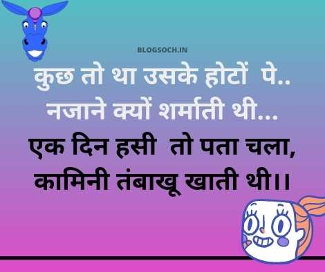 This image has an empty alt attribute; its file name is Funny-Shayari-in-Hindi-for-Girlfriend-9.jpg