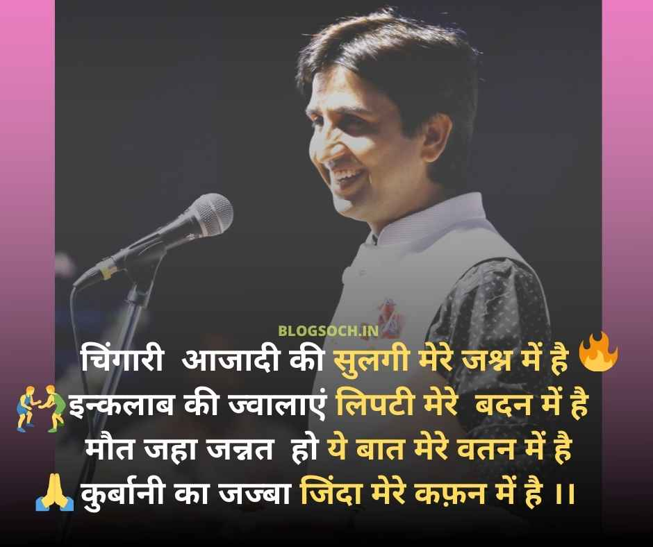 Kumar Vishwas Desh Bhakti Shayari In Hindi