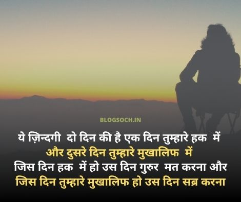 This image has an empty alt attribute; its file name is Propose-Shayari-In-Hindi-13.jpg