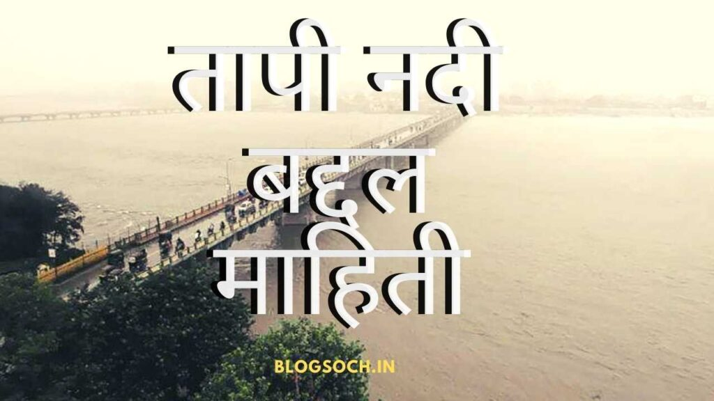 Tapi River Information in Marathi