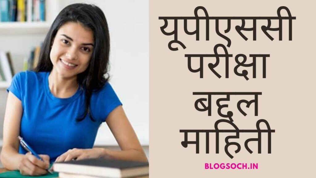 UPSC Exam Information in Marathi